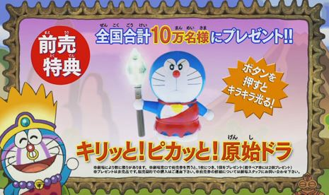 Doraemon2.JPG